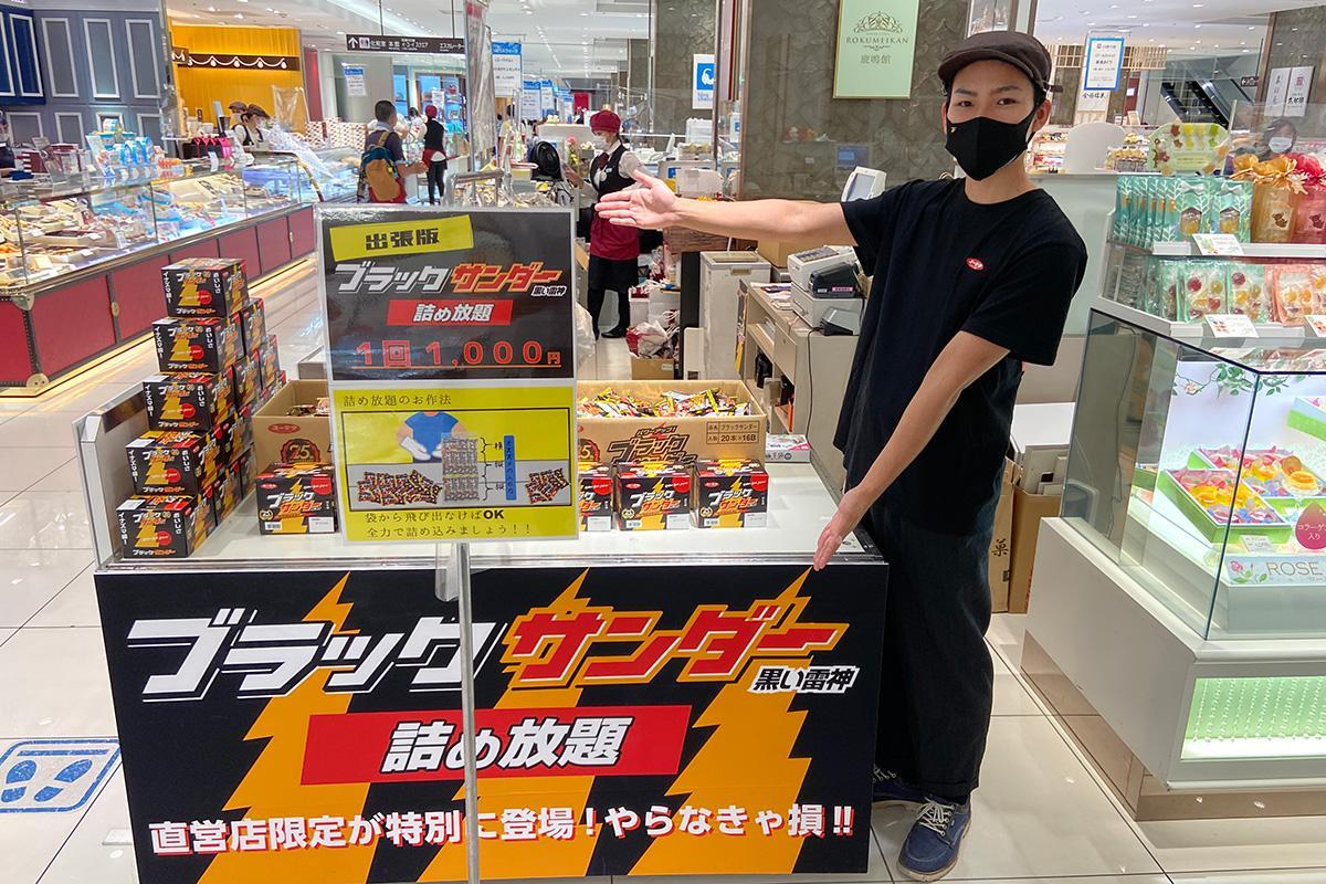 多くの人の来店を期待する、有楽製菓の多田尚輝さん
