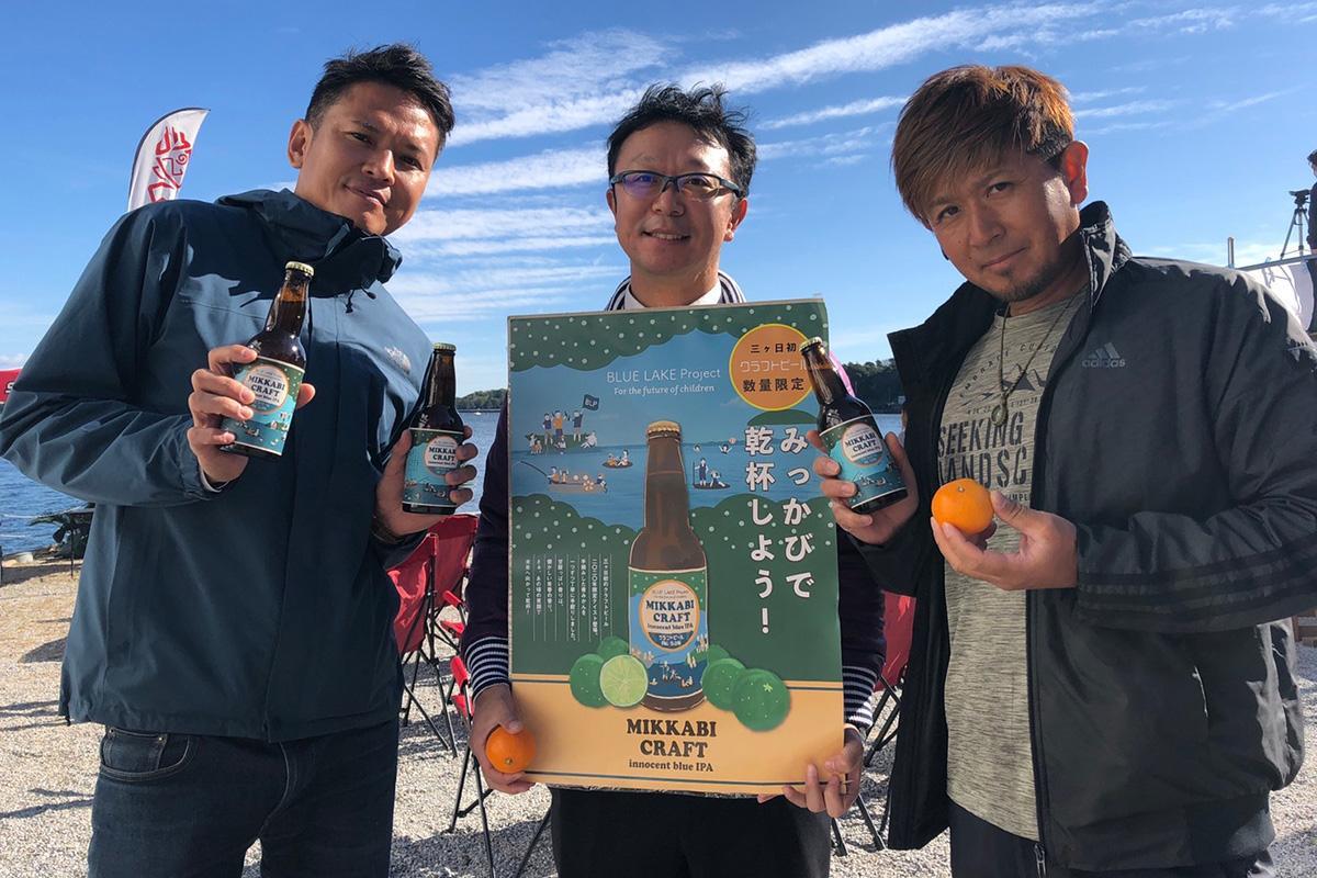 「MIKKABI CRAFT」をPRする、共同経営者の夏目記正さん(中)、奥川了さん(右)、岡本和久さん(左)