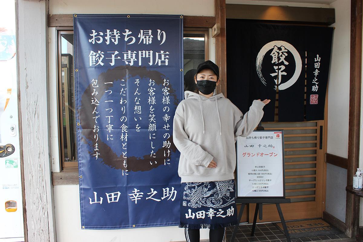 多くの人の来店を期待する、店主の寺田麻奴香さん
