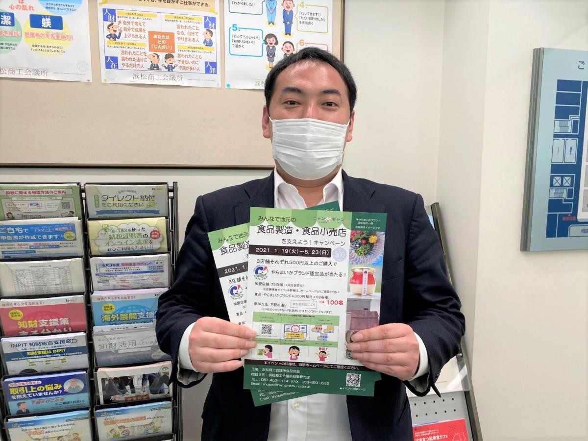 多くの申込みを期待する、浜松商工会議所の杉浦宏昭さん