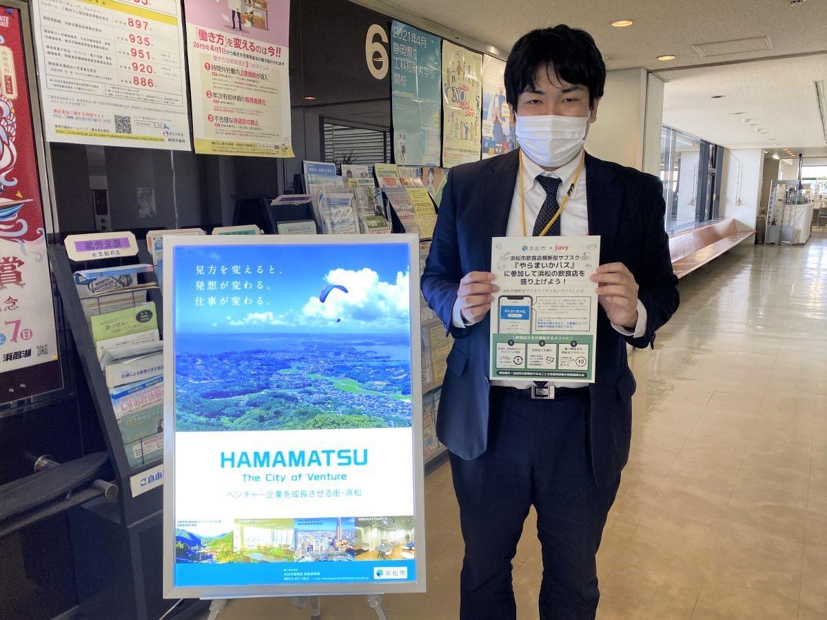 多くの登録に期待する、浜松市・産業振興課の宮崎信樹さん