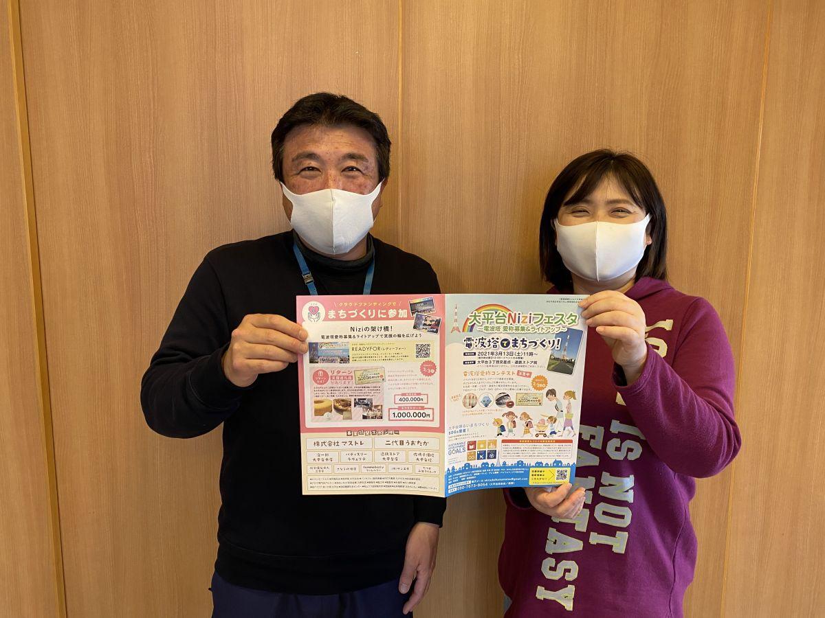 イベントの成功を願う、今井孝さんと伊藤真弓さん