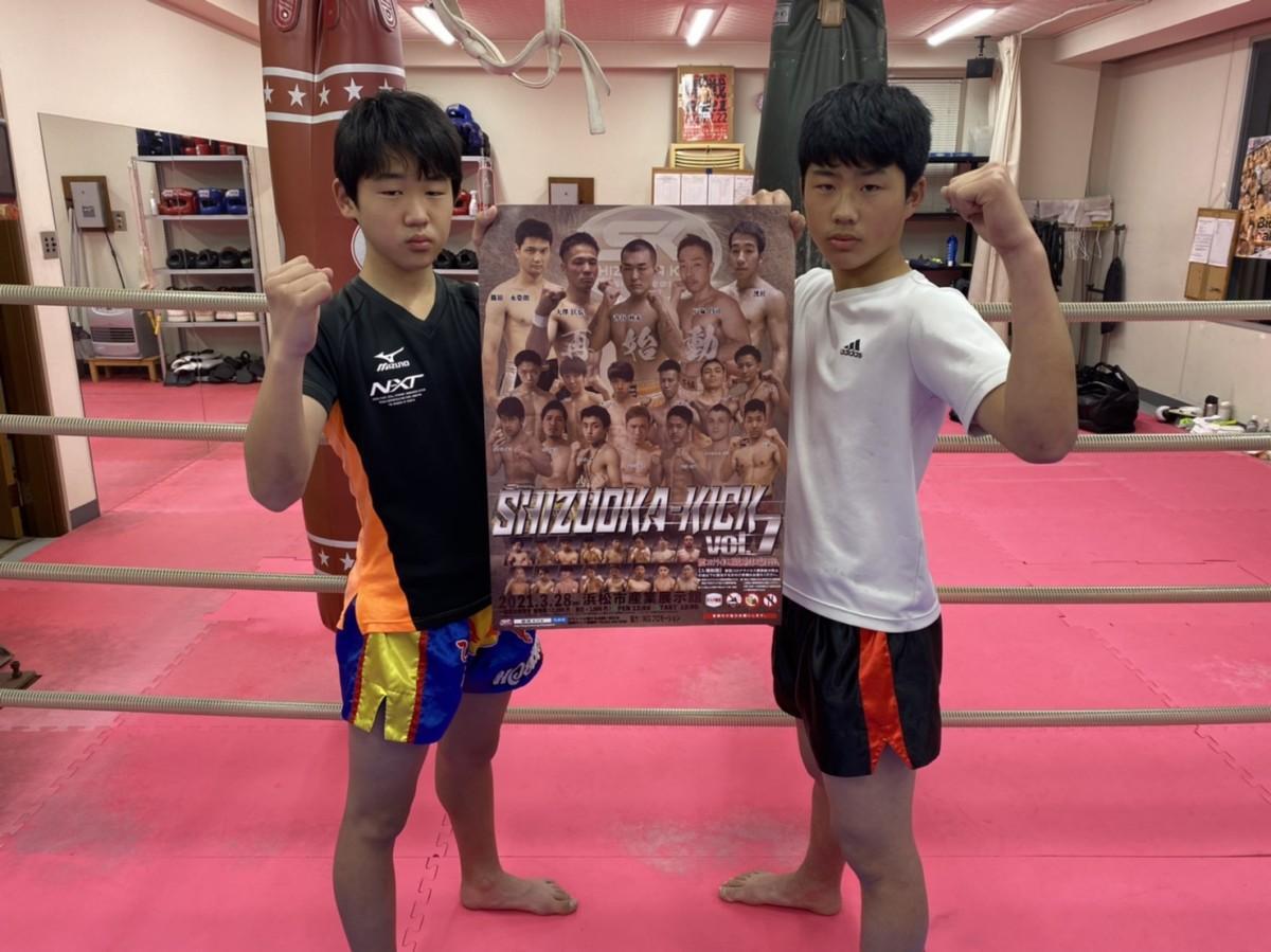 大会に出場予定の長谷川愛翔さん(14歳)と林慧人(15歳)さん