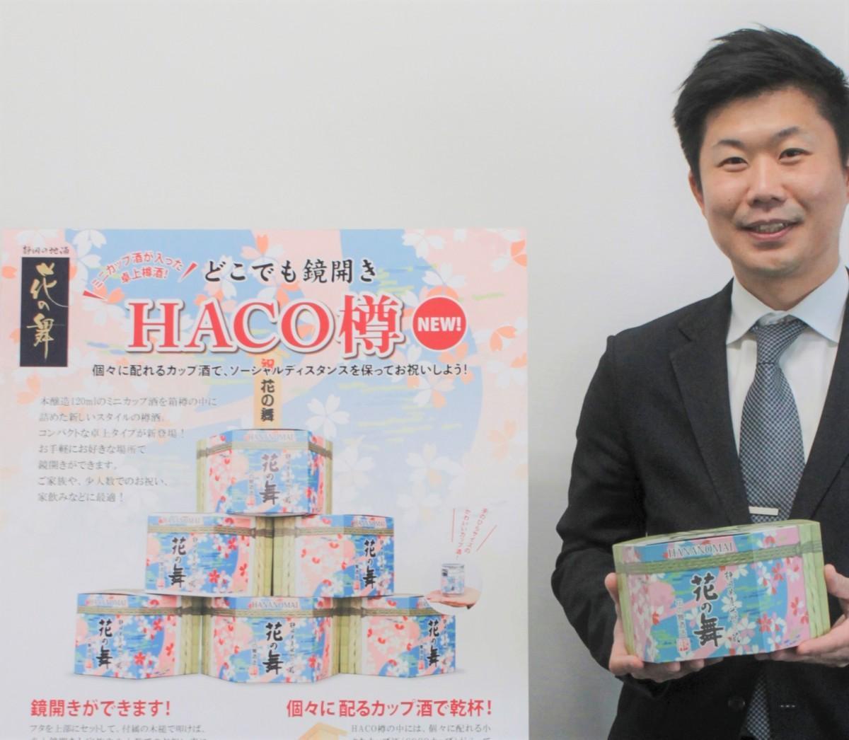 多くの人に楽しんでもらいたいと期待する広報担当の石川貴大さん
