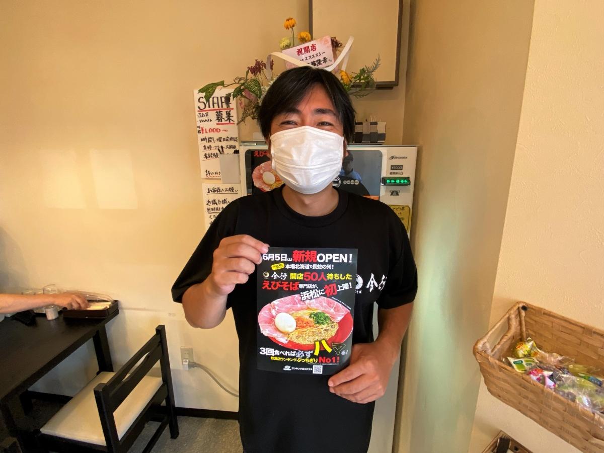「新しい味で地域活性化につなげたい」と話すオーナーの久米さん