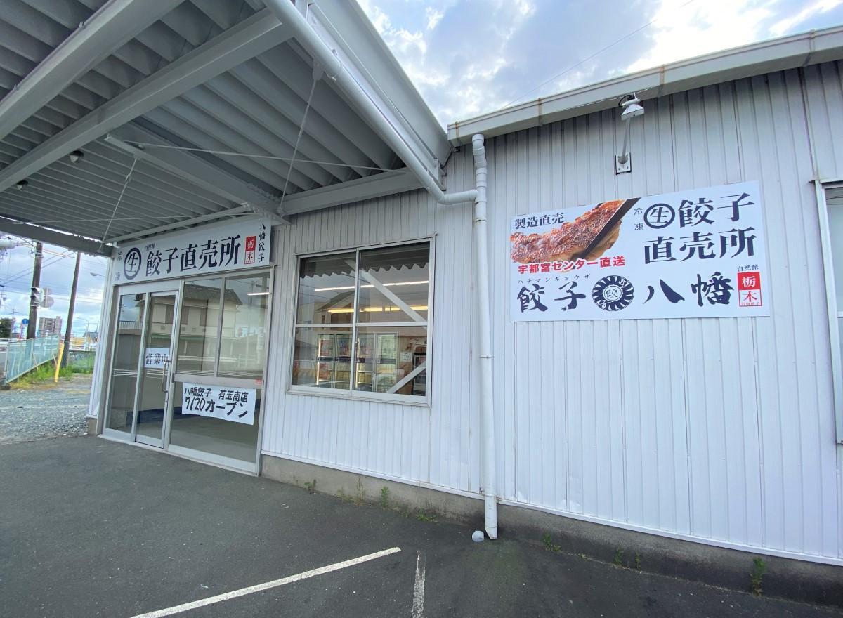 宇都宮ギョーザの持ち帰り専門店「八幡餃子」