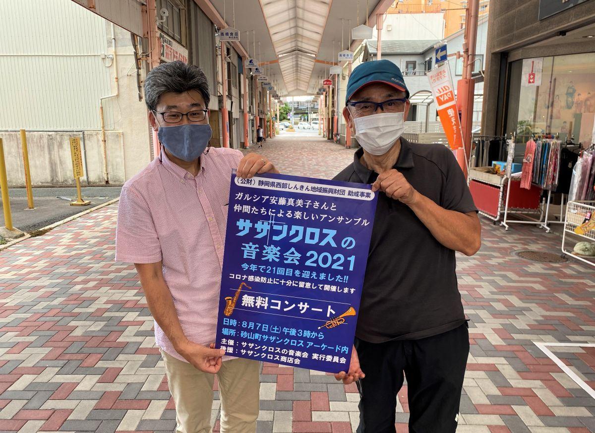 商店会会長の鈴木さん(左)と亀山さん(右)