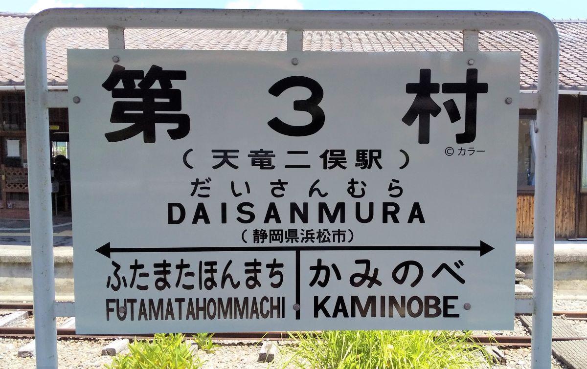 天竜二俣駅で掛け替えられた「第3村」の駅名看板