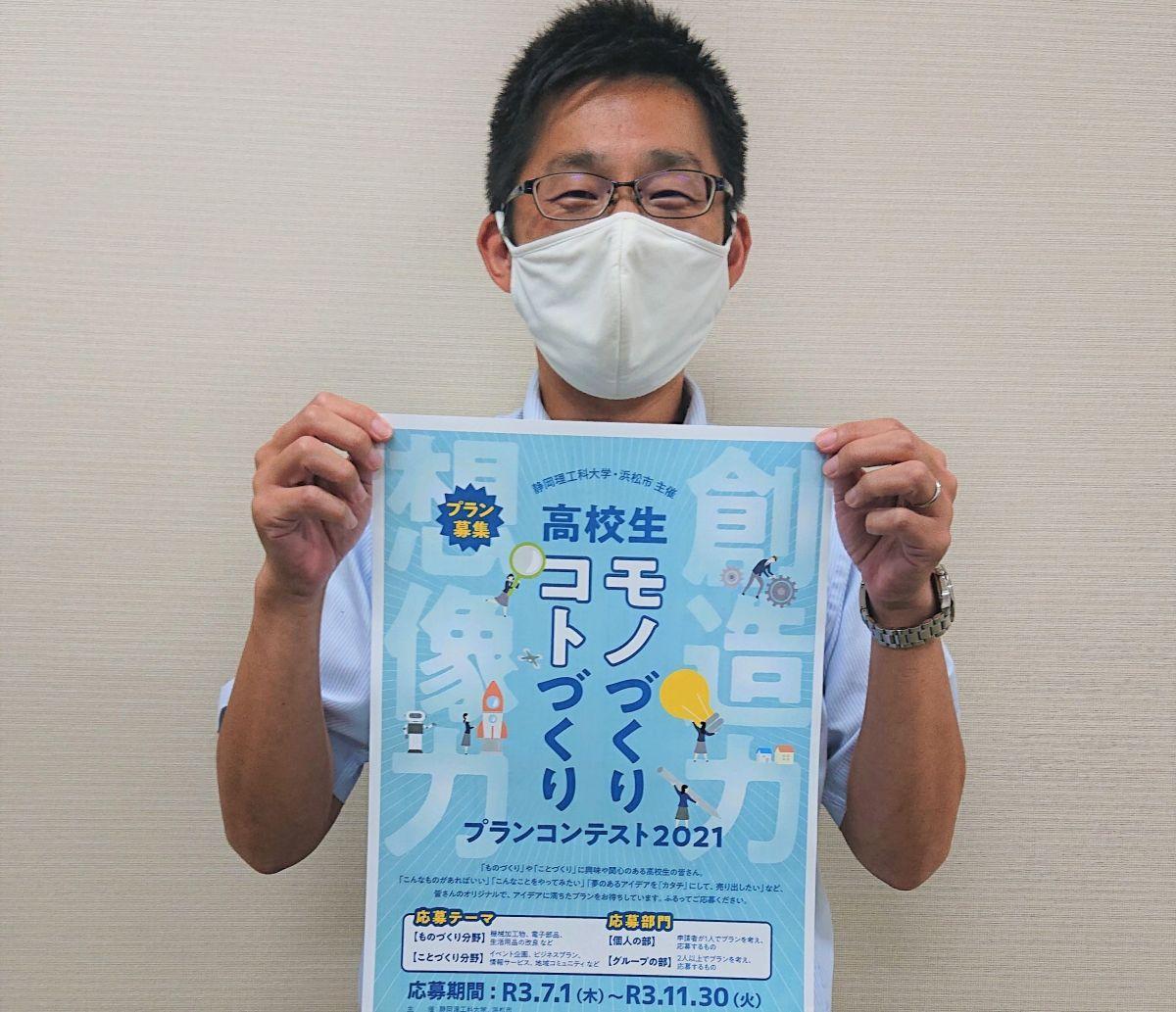 多くの応募を期待する、静岡理工科大学の池田達哉さん