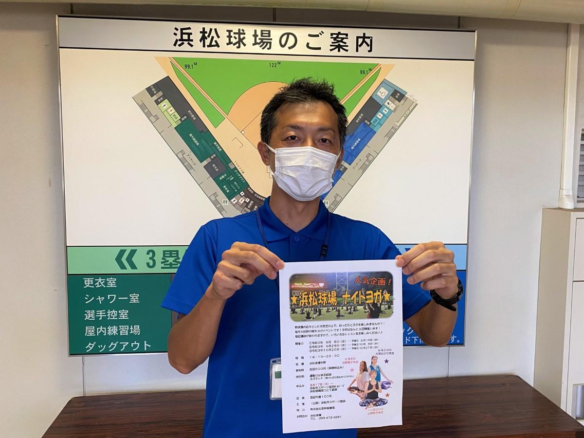 「ヨガでリラックスした時間を過ごしてほしい」と話す、浜松スポーツ協会の三上さん