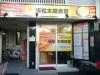 浜松の年間PVランキング1位は24時間営業の定食店