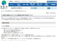 浜松市で相次いでイベントが中止 新型コロナウイルスの影響受け
