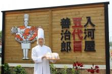 浜松・三ヶ日町のパン店が4周年 地元の環境を守りたいとオーガニックを意識