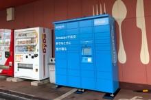 遠鉄ストアがAmazon受け取りサービス開始 ロッカーとカウンター併用は日本初の試み
