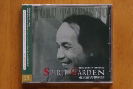 作曲・武満徹、指揮・小泉和裕、演奏は東京都交響楽団