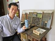 高山の印刷会社が「活版印刷」時代の「活字」や「版画」を展示