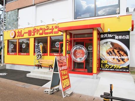 飛騨初出店の「カレーのチャンピオン 高山店」