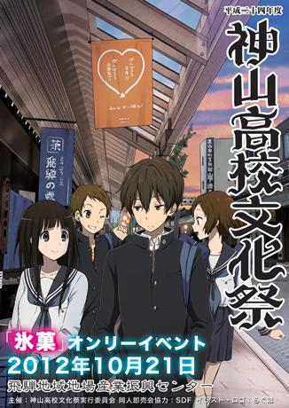 「神山高校文化祭」メーンビジュアル