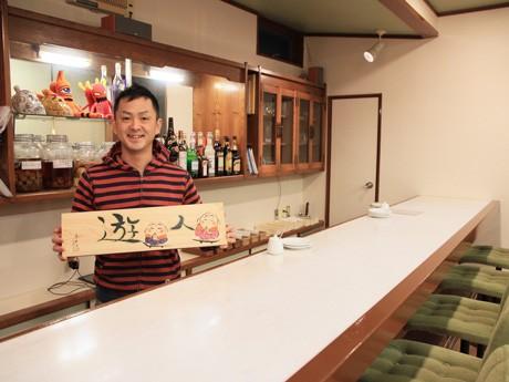 ダイニングカフェ「アソビトコーヒー」店主の斉藤勇さん