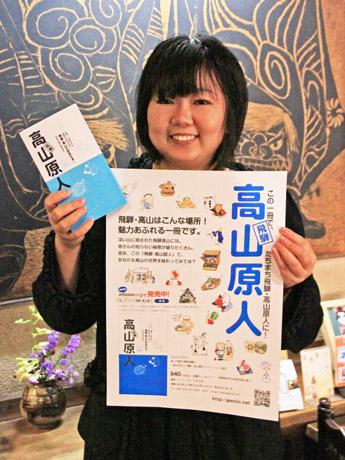 「高山原人」を執筆した高山市在住のデザイナー・今井文菜さん