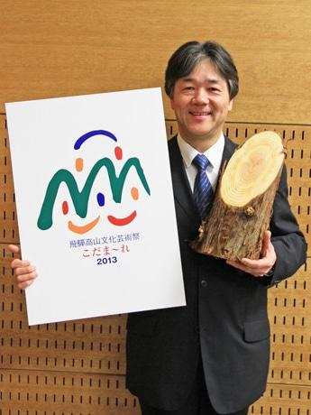 飛騨高山文化芸術祭