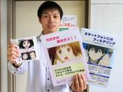 高山警察署、アニメ「氷菓」の防犯啓発グッズ製作-若年層にアピール