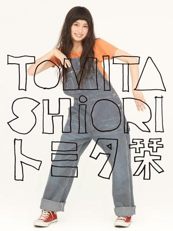 「トミタ栞」初回生産限定盤のジャケット