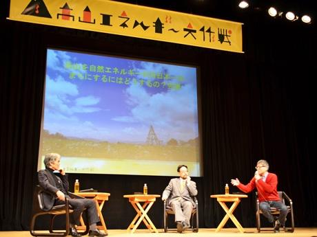 自然エネルギーの活用案を話し合う、いとうさん(右)、藻谷さん(中)、岡田さん