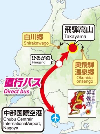 飛騨高山-セントレア線ルート概略図