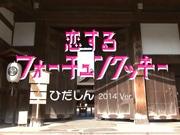 飛騨信用組合が「恋チュン」動画公開-金融機関の「お堅い」イメージ払拭、話題に