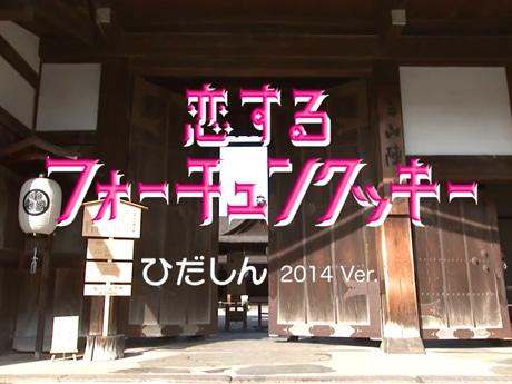 ダンス動画は代官所史跡「高山陣屋」開門からスタート