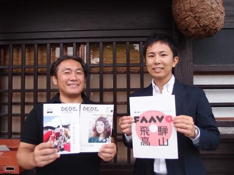 冊子「ひだびと。」5号発刊プロジェクトを呼び掛ける編集長の釜谷保徳さん(左)と「ひだしん」の古里圭史さん(右)