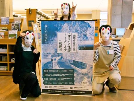 飛騨古川の恒例イベント「きつね火祭り」ゆかりのお面をかぶり来場を呼び掛ける図書館スタッフ