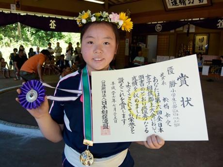高山・江名子小5年の松橋歩愛さんが全国女子相撲大会で優勝