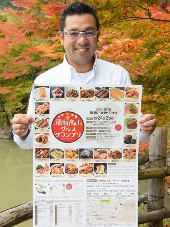「飛騨高山グルメグランプリ」開催へ 地域食材使った創作メニュー25点ズラリ