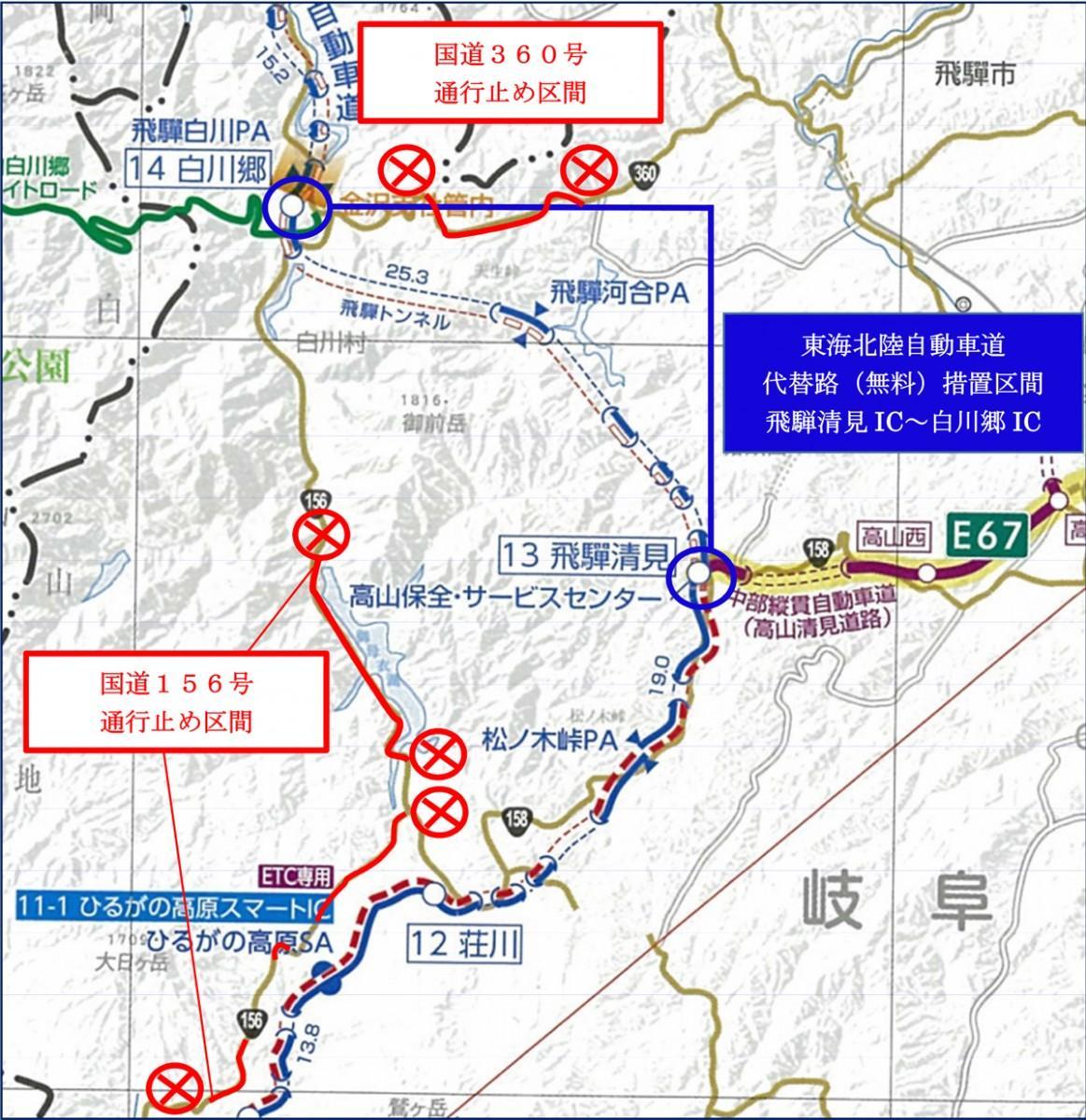 上図、国道156号線の荘川町牧戸からひるがの高原方面、同町野々俣にかけて通行止めとなっていた二区間は現在通行可能となっている (画像提供=NEXCO中日本)
