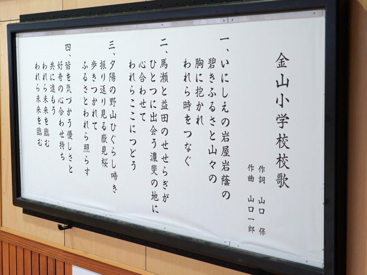 サカナクションの山口一郎さんが作曲、父の保さんが作詞を手掛けた下呂市立金山小学校校歌