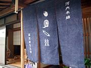 東大阪・石切参道に河内木綿はたおり工房 糸紡ぎや機織り体験を