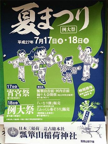 瓢箪山稲荷神社 例大祭のポスター