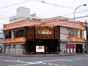 東大阪に「肉's Kitchenきたうち」 石垣島自社牧場の和牛を石窯焼きで提供