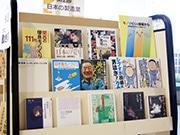 大阪府立中央図書館でメード・イン・ジャパンの企画展 伝統工芸からアニメまで
