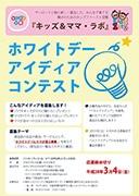 東大阪・小阪で「ホワイトデーアイデアコンテスト」 ママへのプレゼント案を商品化