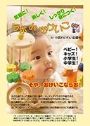東大阪の商店主らが企画「ラボdeおけいこ」 ベビーから中学生対象に6メニュー