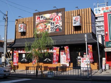 「焼き肉食べ放題&ビュッフェ 肉奉行 高井田店」外観
