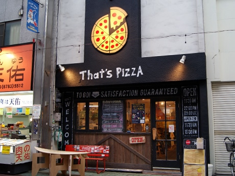 東大阪 布施の that s pizza が1周年 dj 生演奏の記念イベントも