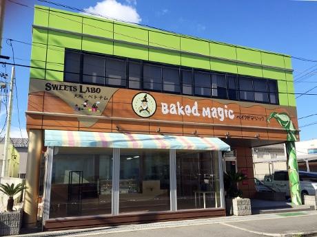 長田に開設したセントラルキッチンと「ベイクドマジック スイーツ・ラボ店」