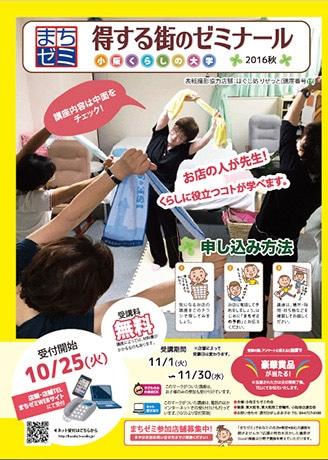 1カ月間開講する「得する街のゼミナール 小阪くらしの大学」