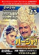 東大阪・布施でインド映画「バーシャ!」マサラ上映 リマスター版一日限定公開