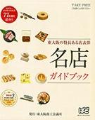 東大阪商工会議所が「名店ガイドブック」作成 77店紹介、デジタルブックも