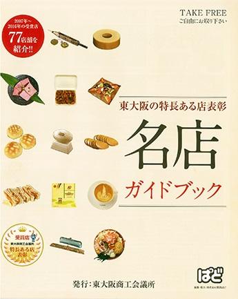 「東大阪の特長ある店表彰 名店ガイドブック」表紙